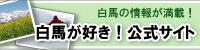 白馬が好き!太田薬局 ↑季節のおすすめ商品など更新中♪