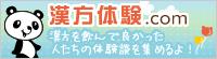 漢方体験ドットコム ↑太田薬局漢方相談体験レビュー♪