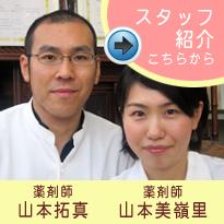 太田薬局スタッフ紹介へ